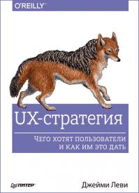 UX-стратегия. Джейми Леви