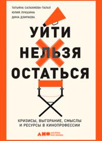 Уйти нельзя остаться. Юлия Лукшина, Дина Дзираева, Татьяна Салахиева-Талал