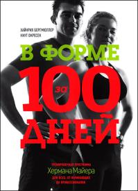 В форме за 100 дней. Хайнрих Бергмюллер, Кнут Окресек