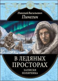 В ледяных просторах. Николай Пинегин