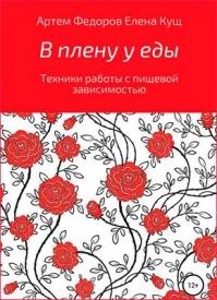 В плену у еды. Елена Кущ, Артем Федоров