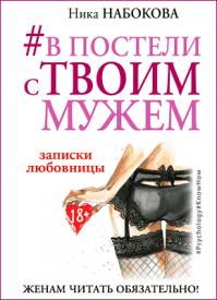 В постели с твоим мужем. Ника Набокова