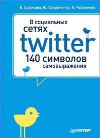 В социальных сетях. Twitter – 140 символов самовыражения. Юлия Федотченко, Ксения Чабаненко, Елена Сорокина