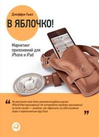 В яблочко! Маркетинг приложений для iPhone и iPad. Джеффри Хьюз