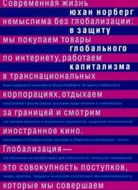В защиту глобального капитализма. Юхан Норберг