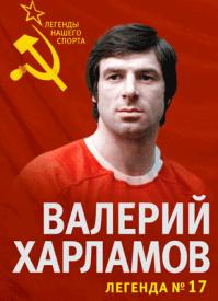 Валерий Харламов. Федор Раззаков