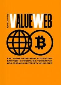 ValueWeb. Крис Скиннер