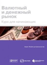 Валютный и денежный рынок. Курс для начинающих. Коллектив авторов
