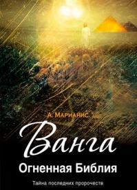 Ванга. Огненная Библия. Анна Марианис