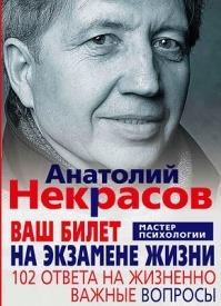 Ваш билет на экзамене жизни. Анатолий Некрасов