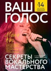 Ваш голос: Секреты вокального мастерства. Маша Кац