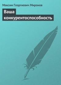 Ваша конкурентоспособность. Максим Георгиевич Миронов