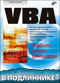 VBA. Андрей Гарнаев