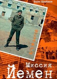 В/ч №44708: Миссия Йемен. Борис Щербаков