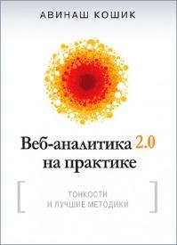 Веб-аналитика 2.0 на практике. Авинаш Кошик