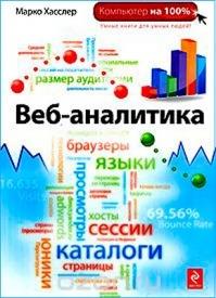 Веб-аналитика. Марко Хасслер