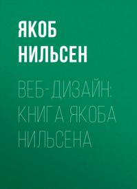 Веб-дизайн: книга Якоба Нильсен. Якоб Нильсен