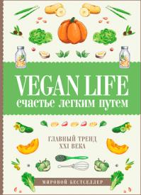Vegan Life: счастье легким путем. Дарья Ом