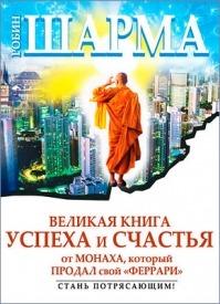Великая книга успеха и счастья. Робин Шарма