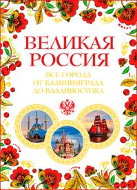 Великая Россия. Павел Лурье