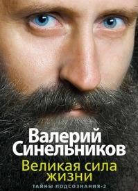 Великая сила жизни. Валерий Синельников