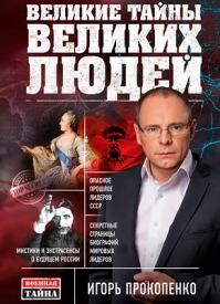 Великие тайны великих людей. Игорь Прокопенко