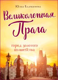 Великолепная Прага. Юлия Евдокимова