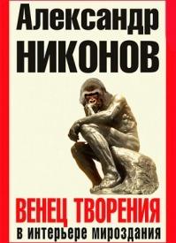 Венец творения в интерьере мироздания. Александр Никонов