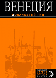 Венеция. И. В. Тимофеев