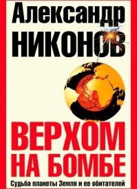 Верхом на бомбе. Александр Никонов