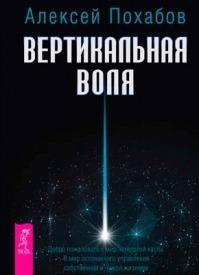 Вертикальная воля. Алексей Похабов