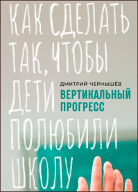 Вертикальный прогресс. Дмитрий Чернышев