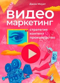 Видеомаркетинг. Джон Моуат