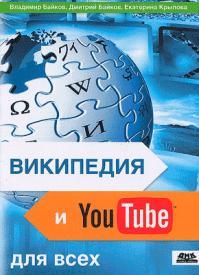 Википедия и YouTube для всех. Владимир Байков, Екатерина Крылова, Дмитрий Байков