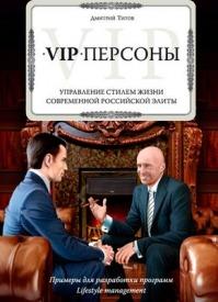 VIP-персоны. Дмитрий Титов