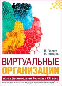 Виртуальные организации. Морген Витцель, Малкольм Уорнер