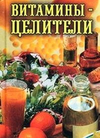 Витамины-целители. Илья Рощин