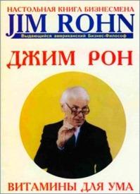Витамины для ума. Джим Рон