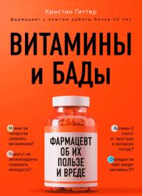 Витамины и БАДы. Кристин Гиттер