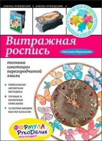 Витражная роспись. Светлана Мартынова