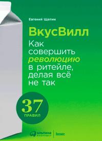 ВкусВилл. Евгений Щепин