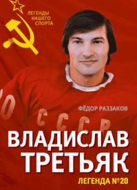 Владислав Третьяк. Федор Раззаков