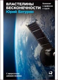 Властелины бесконечности. Космонавт о профессии и судьбе. Юрий Батурин
