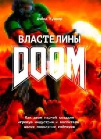 Властелины Doom. Дэвид Кушнер