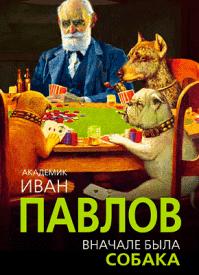 Вначале была собака. Иван Павлов