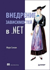 Внедрение зависимостей в .NET. Марк Симан