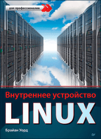 Внутреннее устройство Linux. Брайан Уорд