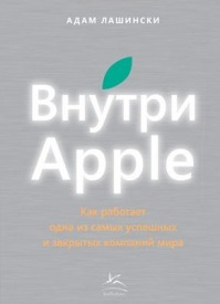Внутри Apple. Адам Лашински