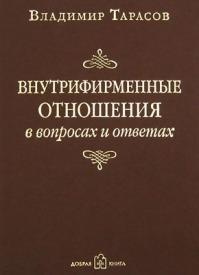 Внутрифирменные отношения. Владимир Тарасов