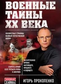 Военные тайны ХХ века. Игорь Прокопенко